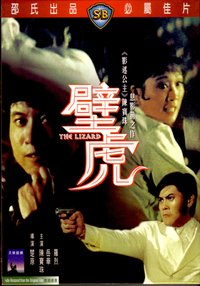 Shaw Brothers - The Lizard