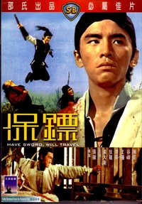 Shaw Brothers - Have Sword, Will Travel